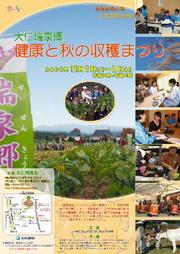 0811akichirashi2
