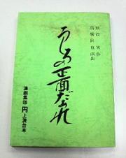 Kyakuhon1