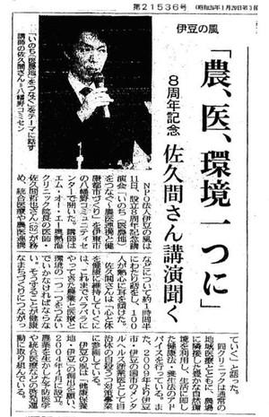 Izushinbun2012_2