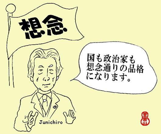 Junichirokoizumi